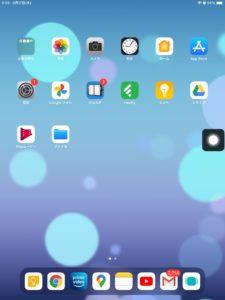 iPadOS14アップデート 完了