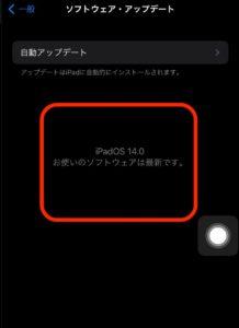 iPadOS14アップデート 確認