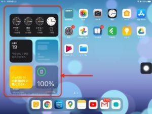 iPadOS 14ウィジェット