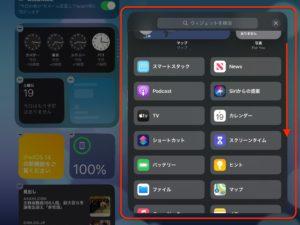 iPadOS 14ウィジェット インストールアプリ