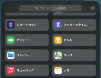 iPadOS 14の新たしくなったウィジェットを変更してみる