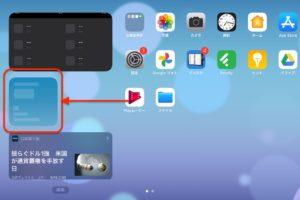 iPadOS 14ウィジェット 変更完了