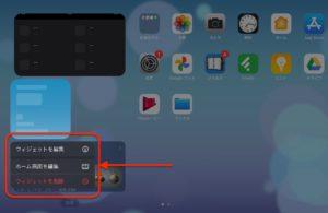 iPadOS 14ウィジェット メニュー