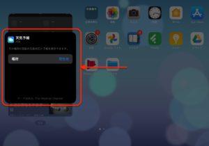 iPadOS 14ウィジェット 編集