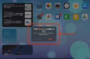 iPadOS 14ウィジェット 削除