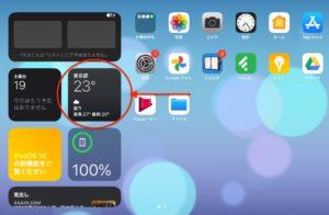 iPadOS 14ウィジェット 再度追加