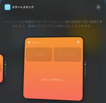 iPadOS 14にアップデートしたら!ウィジェットのスマートスタックを編集してみる