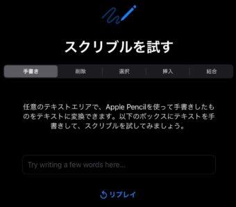 【iPad】アップルペンシルでより便利に!スクリブルを試しに使ってみる