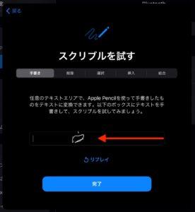 iPadスクリブル 漢字