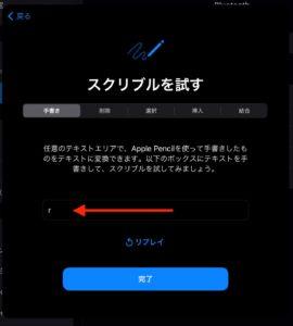iPadスクリブル 漢字ダメ