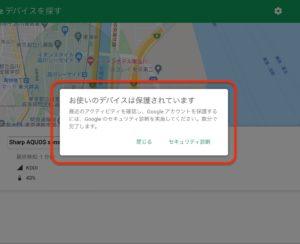 Androidデバイスを探す 保護状態