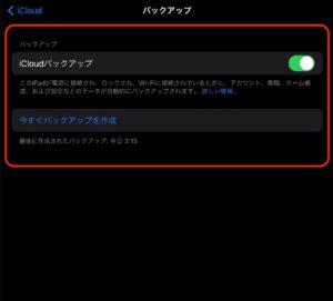 ipadバックアップ 画面開く