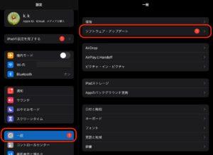 iPadOS 14.0.1 設定アップデート