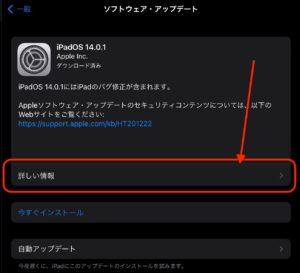 iPadOS 14.0.1 詳しい情報