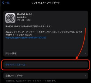 iPadOS 14.0.1 インストール開始