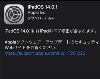 【iPad】バグ修正!?iPadOSを「14.0.1」にアップデートする