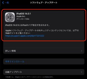 iPadOS 14.0.1 アップデート確認