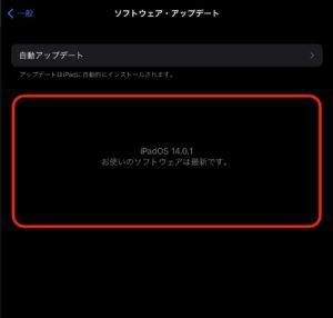 iPadOS 14.0.1 アップデート後確認