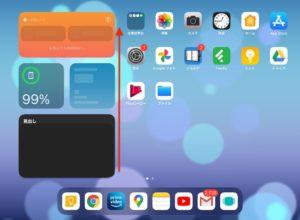 iPadOS 14.0.1 ウィジェット表示