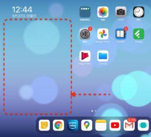 iPadOS 14.0.1 ウィジェットない