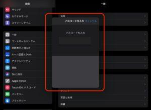 iPad Touch ID認証追加 パスコード