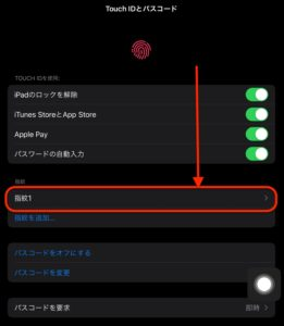 iPad Touch ID認証追加 指紋