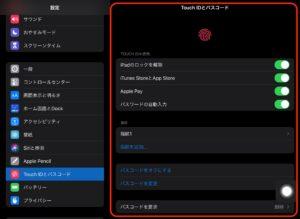 iPad Touch ID認証追加 画面開く