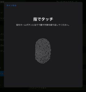 iPad Touch ID認証追加 指でタッチ