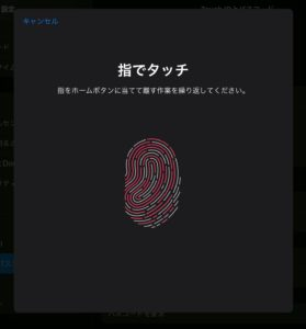 iPad Touch ID認証追加 複数回