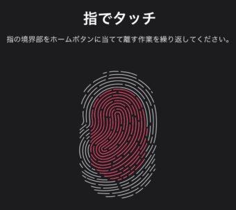 【iPad】Touch ID(指紋認証)の登録を新たに設定する