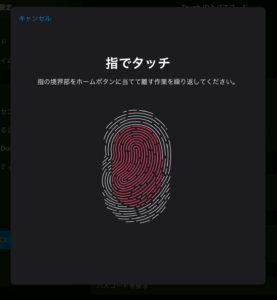 iPad Touch ID認証追加 さらにタッチ