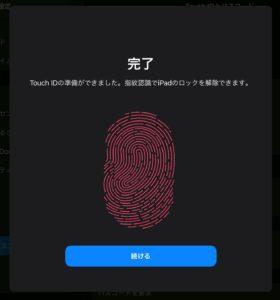 iPad Touch ID認証追加 完了