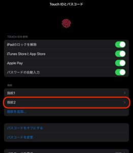 iPad Touch ID認証追加 指紋2