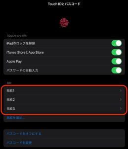 iPad Touch ID認証追加 さらに追加