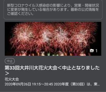 Yahoo! MAPで花火大会の日時など開催情報を取得する
