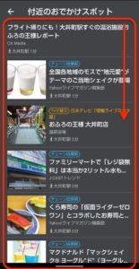 Yahoo! MAPおでかけ 他のスポット