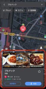 Yahoo! MAPおでかけ TV紹介