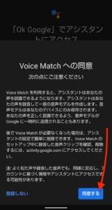 Voice Match 同意する