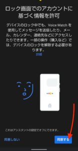 Voice Match ロック画面