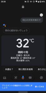 Voice Match 天気予報