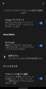 Voice Match 再認識