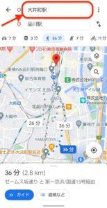 Googleマップ自転車ルート スタート地点