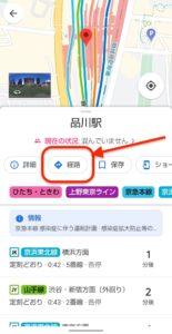 Googleマップ自転車ルート 検索結果
