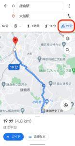 Googleマップ自転車ルート 県内