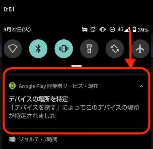 Androidデバイスを探す スマホ通知