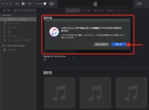 iPad Mac接続 iTunes