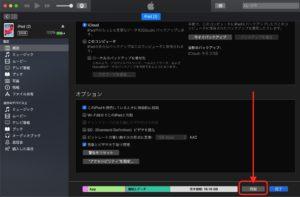 iPad Mac接続 同期開始