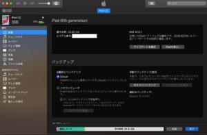 MacでiPadバックアップ 画面切り替わり