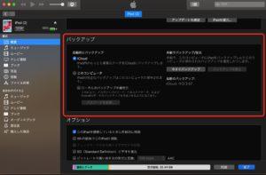 MacでiPadバックアップ 項目