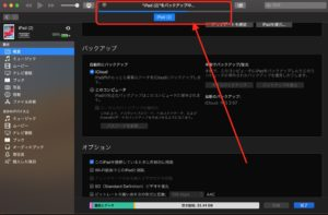 MacでiPadバックアップ 進捗